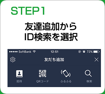 step1.友達追加からID検索を選択。